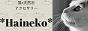 *Haineko*