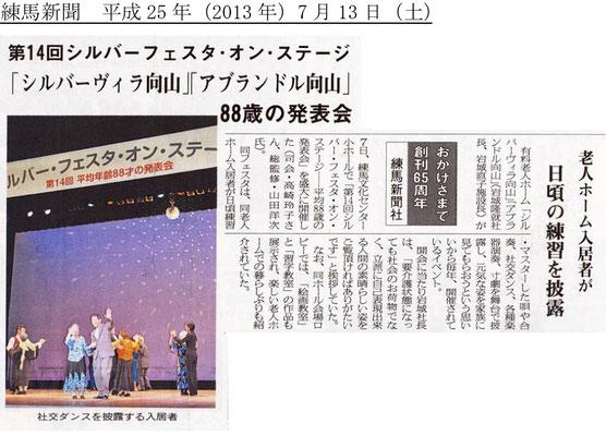 2013年7月13日 練馬新報 記事 「第14回シルバー・フェスタ・オン・ステージ」
