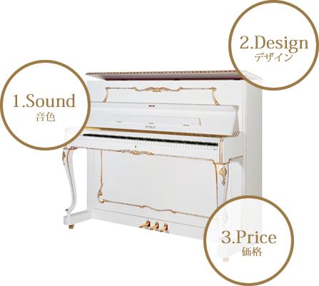 ペトロフピアノをおすすめする3つの理由