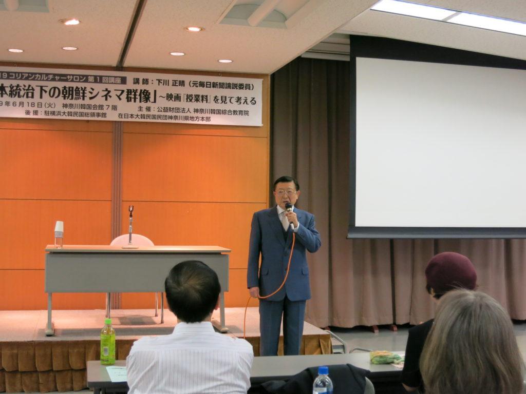2019年 第1回 韓国歴史文化講座