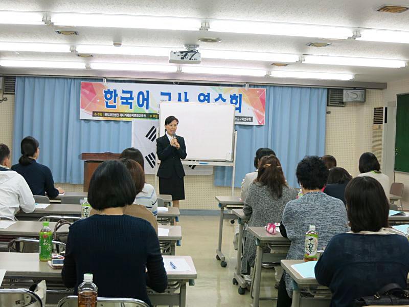 2016年 韓国語教師研修会