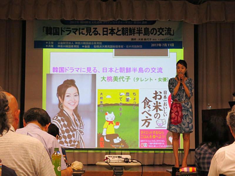 タレント 大桃 美代子先生による、2017年 第1回 韓国歴史文化講座