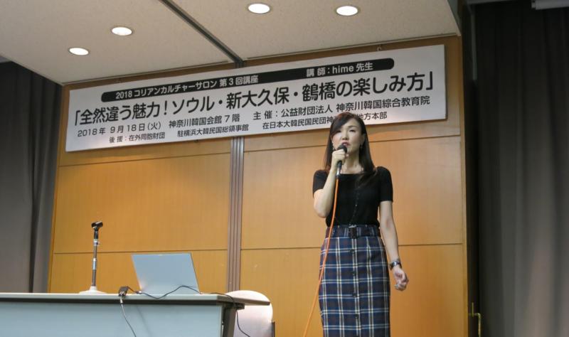 2018年 第3回 韓国歴史文化講座