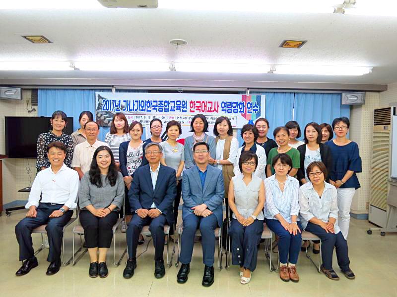 2017年 韓国語教師研修会 公益財団法人 神奈川韓国総合教育院