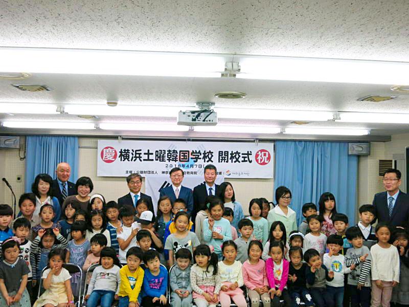 2018年度 教育院 横浜土曜韓国学校 開講式