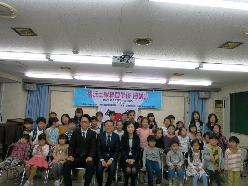2019年度 横浜土曜韓国学校 開講式