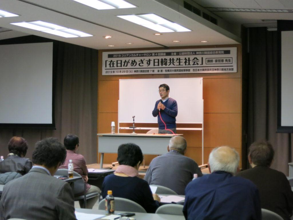 2019年 第4回 韓国歴史文化講座