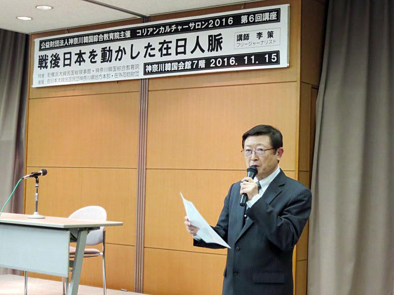 フリージャーナリストの李策 先生による第6回 韓国歴史文化講座