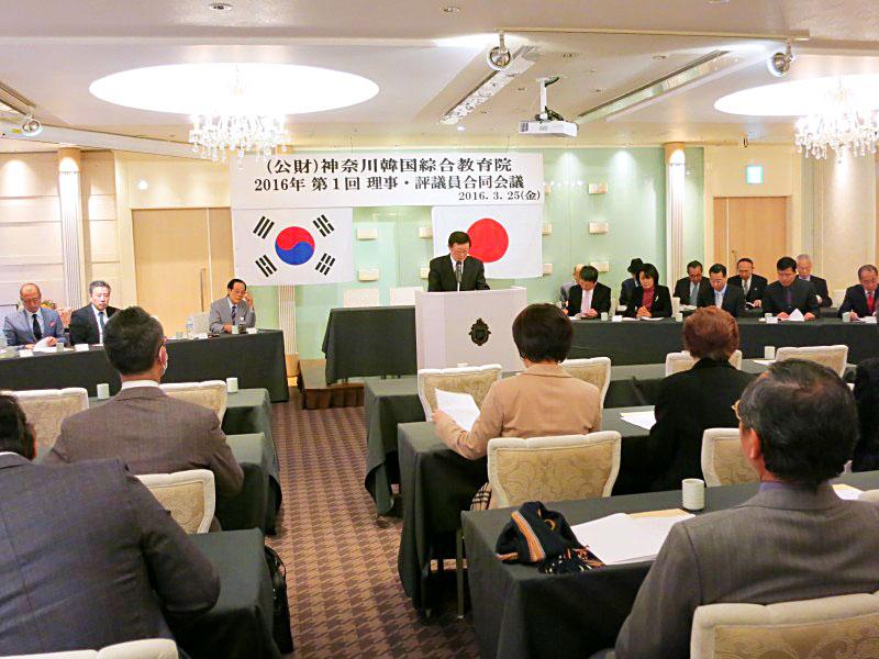 2016年 第1回 理事・評議員 合同会議 公益財団法人 神奈川韓国総合教育院