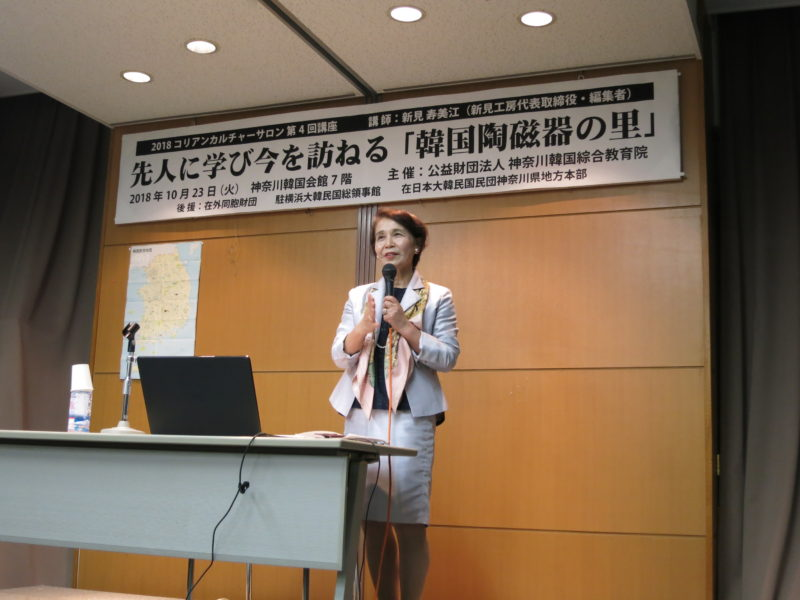 2018年 第4回 韓国歴史文化講座