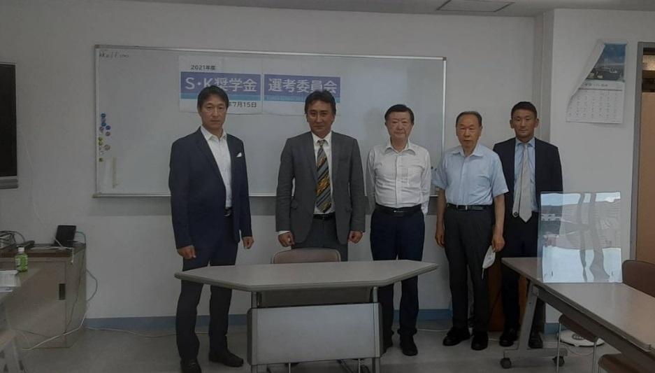 S・K奨学金 選考委員会 第二回
