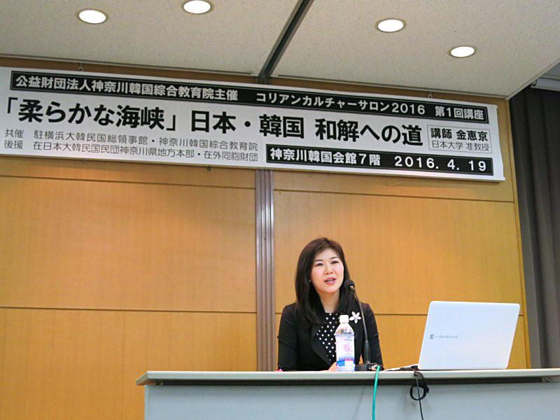 日本大学 准教授 金 恵京先生による第1回 韓国歴史文化講座