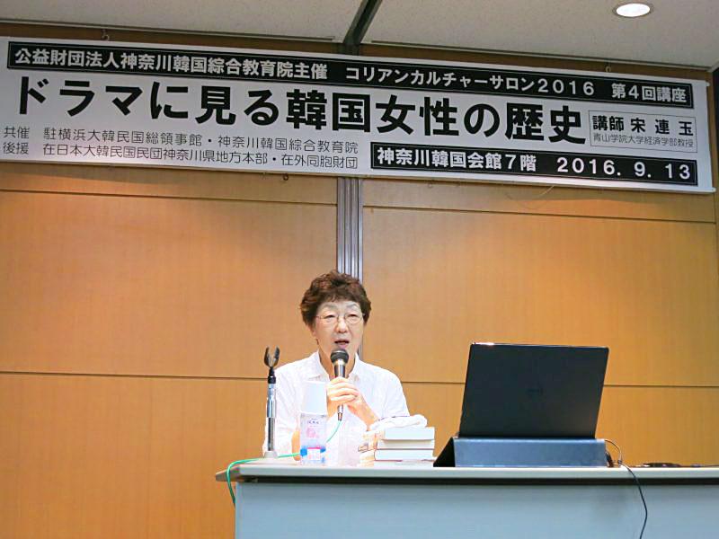 2016年 第4回 韓国歴史文化講座