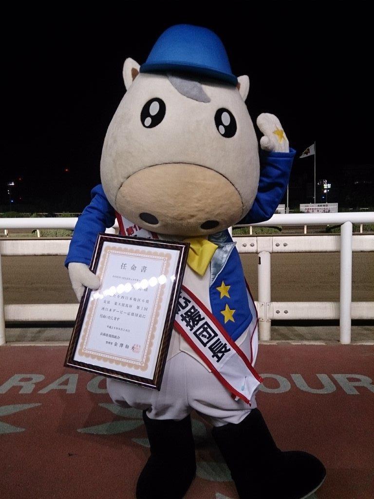 そのたん第一回西日本ダービー応援団長任命式