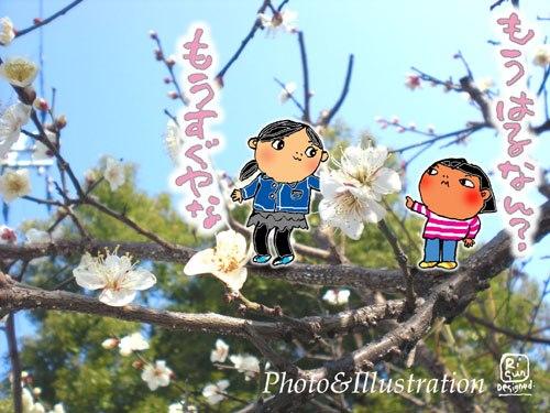 """『もう はるなん?』 """"Did spring come over?"""""""