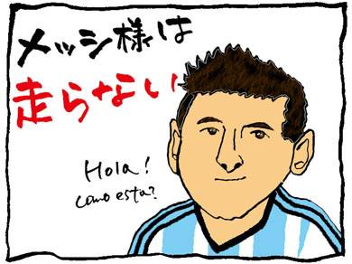 【Lionel Andrés Messi】 -a soccer player (2014 FIFA World Cup)