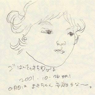 ご飯を待ちわびる上子 She is hungry -eldest daughter- (2001.10.26)