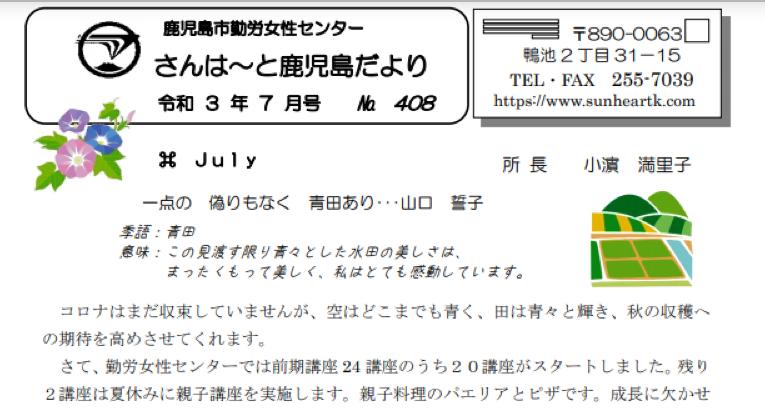 さんは~と便り 7月