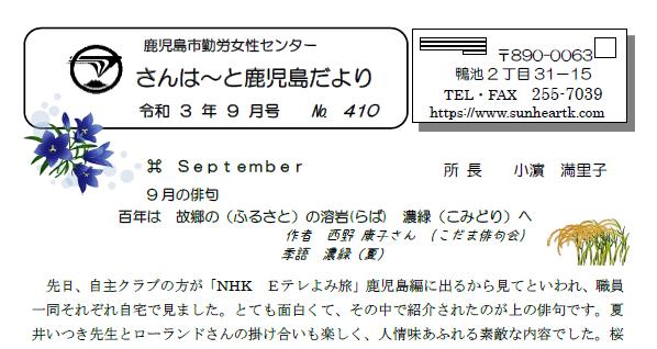 さんは~と便り 9月