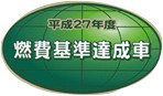 先進環境対応型ディーゼルトラック導入に対する補助の特別募集