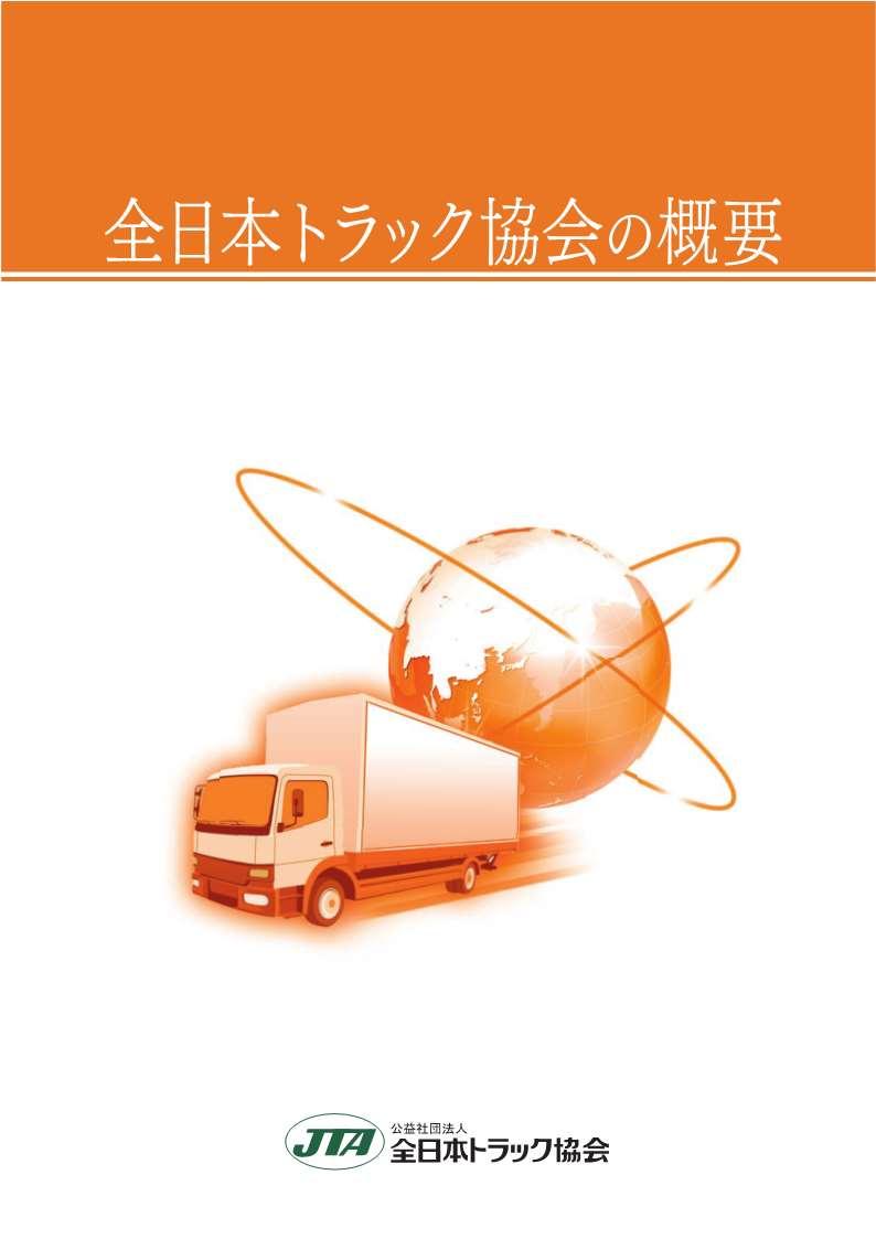 全日本トラック協会の概要