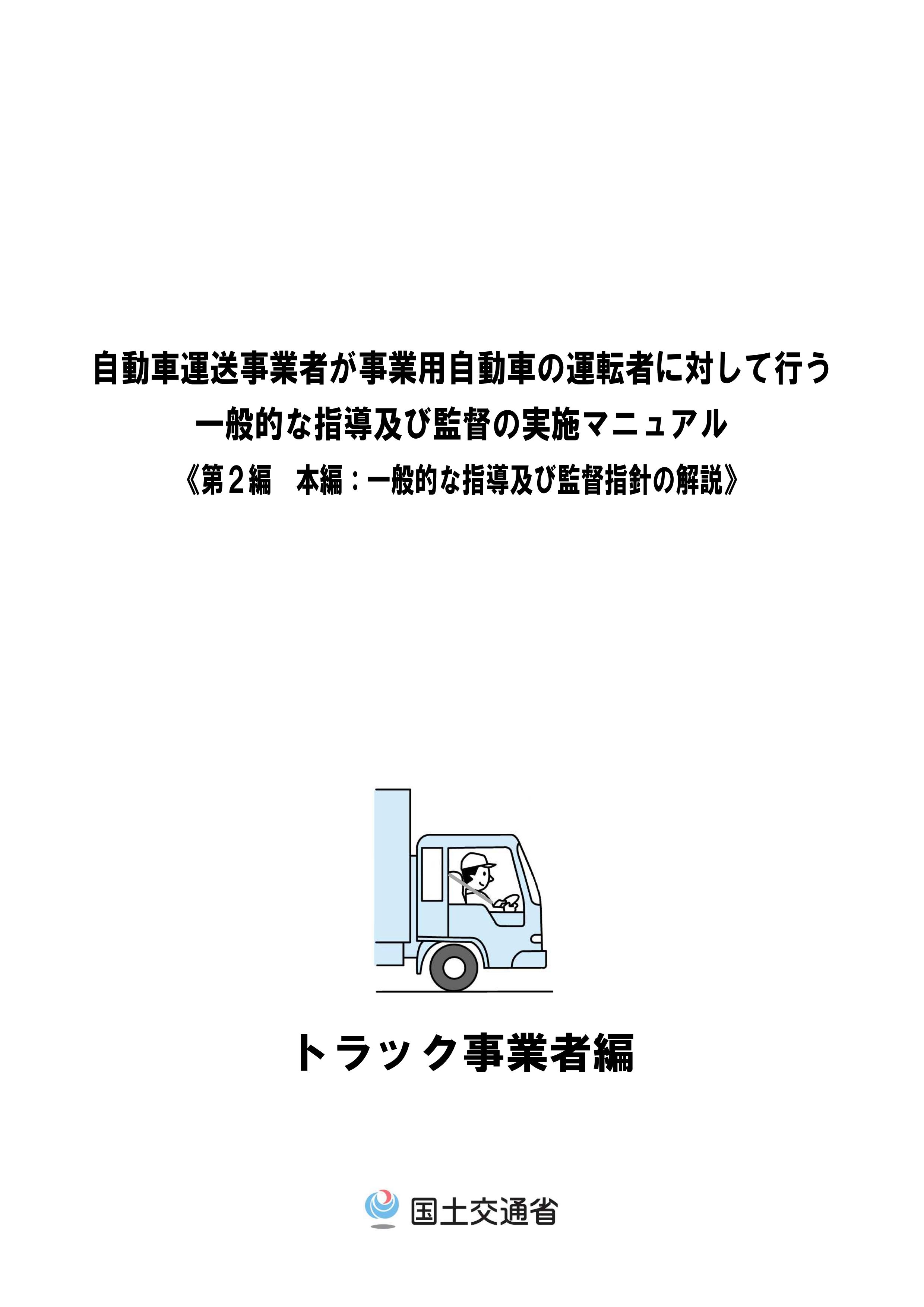 運転者マニュアル/応用編