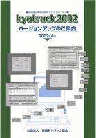 運輸管理システム「kyotruck2002」解説書