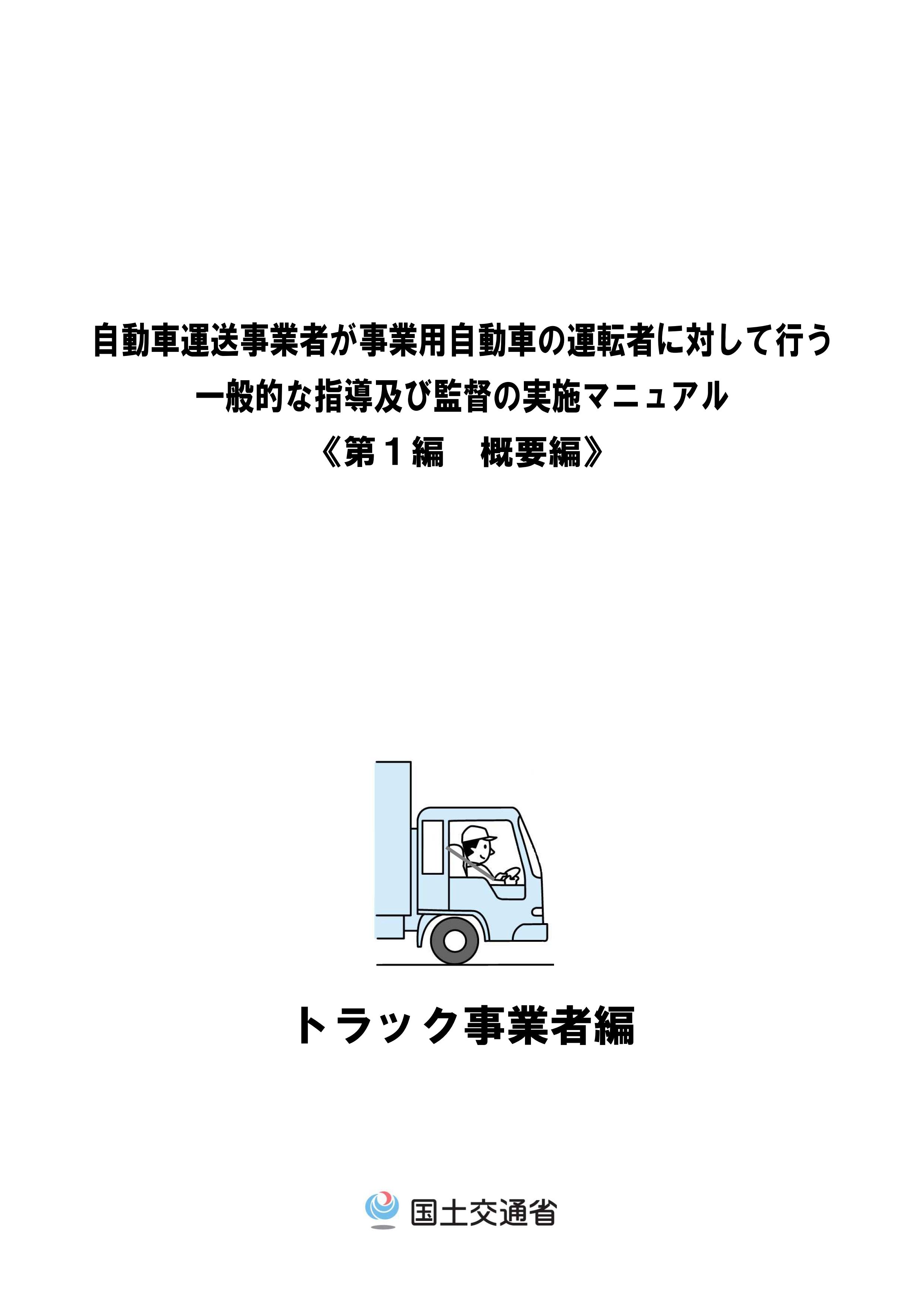 運転者マニュアル/基礎編