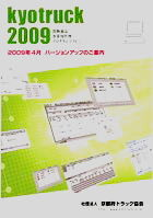 運輸管理システム「kyotruck2009」解説書