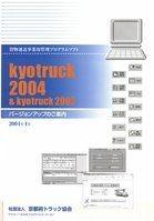 運輸管理システム「kyotruck2004」解説書