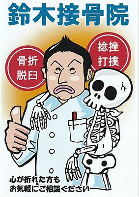 鈴木接骨院ポスター