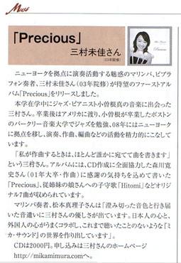 大阪音楽大学muse2010年7月号より