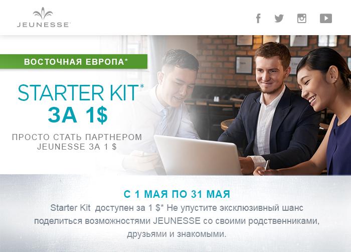 JEUNESSE Global регистрация $1 один доллар, Партнёрство с новой компанией, Стать партнёром, Евгения Кайбелева