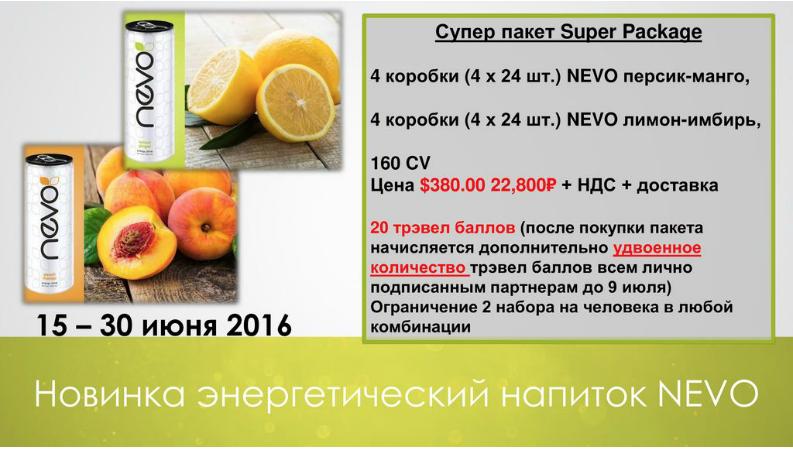 NEVO energy энергетик полезный купить онлайн, Продукция Jeunesse, Напитки, Полезные напитки, энергетики,y