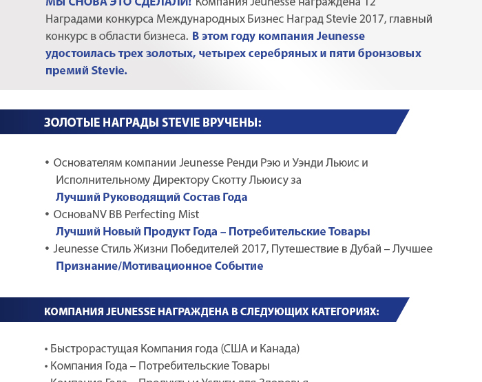 jeunesse, jeunesseglobal, jeunesserussia, регистрациявjeunesse, jeunesseвподольске, партнёрствосдженесс, партнёрствосjeunesse, млм, бизнесвсети, бизнесвинтернете, сетевоймаркетинг,