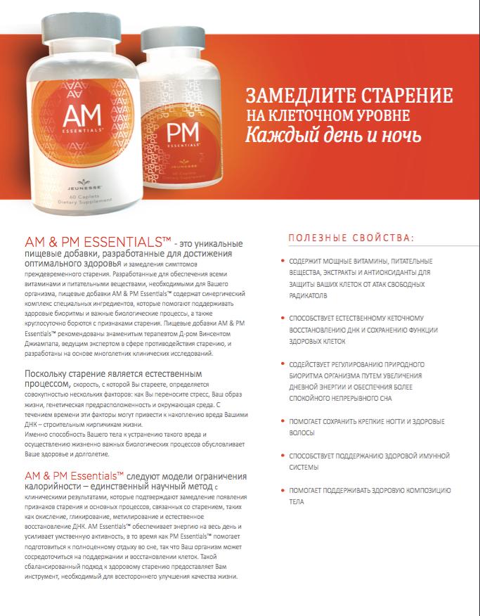 AMPM_Essentialsотзывы, AMPMЦена, Поливитамины, AMPMJeunesse, ЭйэмПиэмДженесс, ПродукцияJeunesse, Vitamins, Витаминыдлясна, Витамины дляздоровогосна, Дневныедобавки, Ночныедобавки, PMEssentials, AMEssentials, ПищевыеДобавки, БАДJeunesse, БАД, БиологическиА