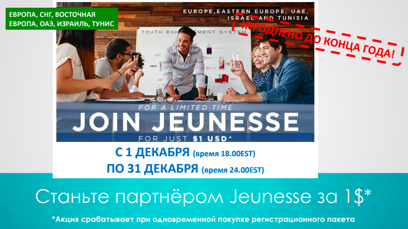jeunesseglobal, jeunesse, компаниядженесс, компанияjeunesse, jeunessepodolsk, jeunessemoscow, jeunesserussia, регистрациявjeunesse, бизнесвсети, маркетинг, networkmarketing, mlm, млм, сетевоймаркетинг, поколениемолодости, бизнесjeunesse, работавинтернете