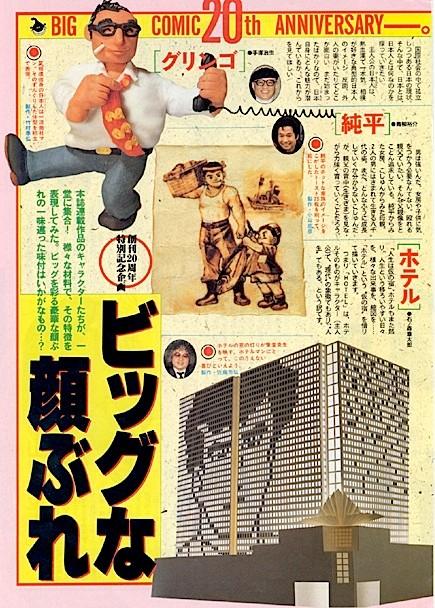 手塚治虫「グリンゴ」を粘土で製作(ビッグコミック/小学館)1988年作!