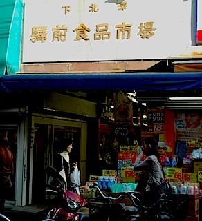 下北沢駅前食品市場/通称マーケット
