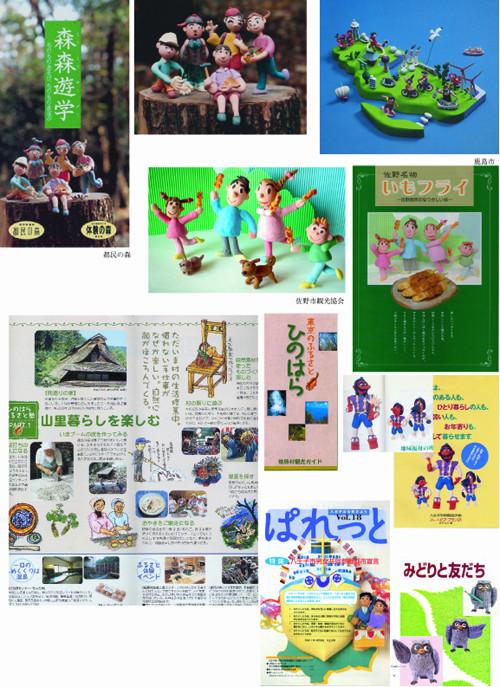 雑誌や観光パンフレット用に製作(八王子市、東京都、川口市ほか)