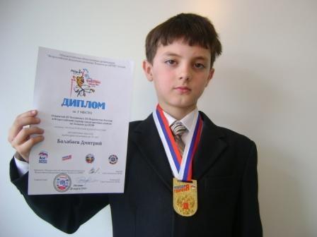 Балабаев Дима - чемпион по тэквондо