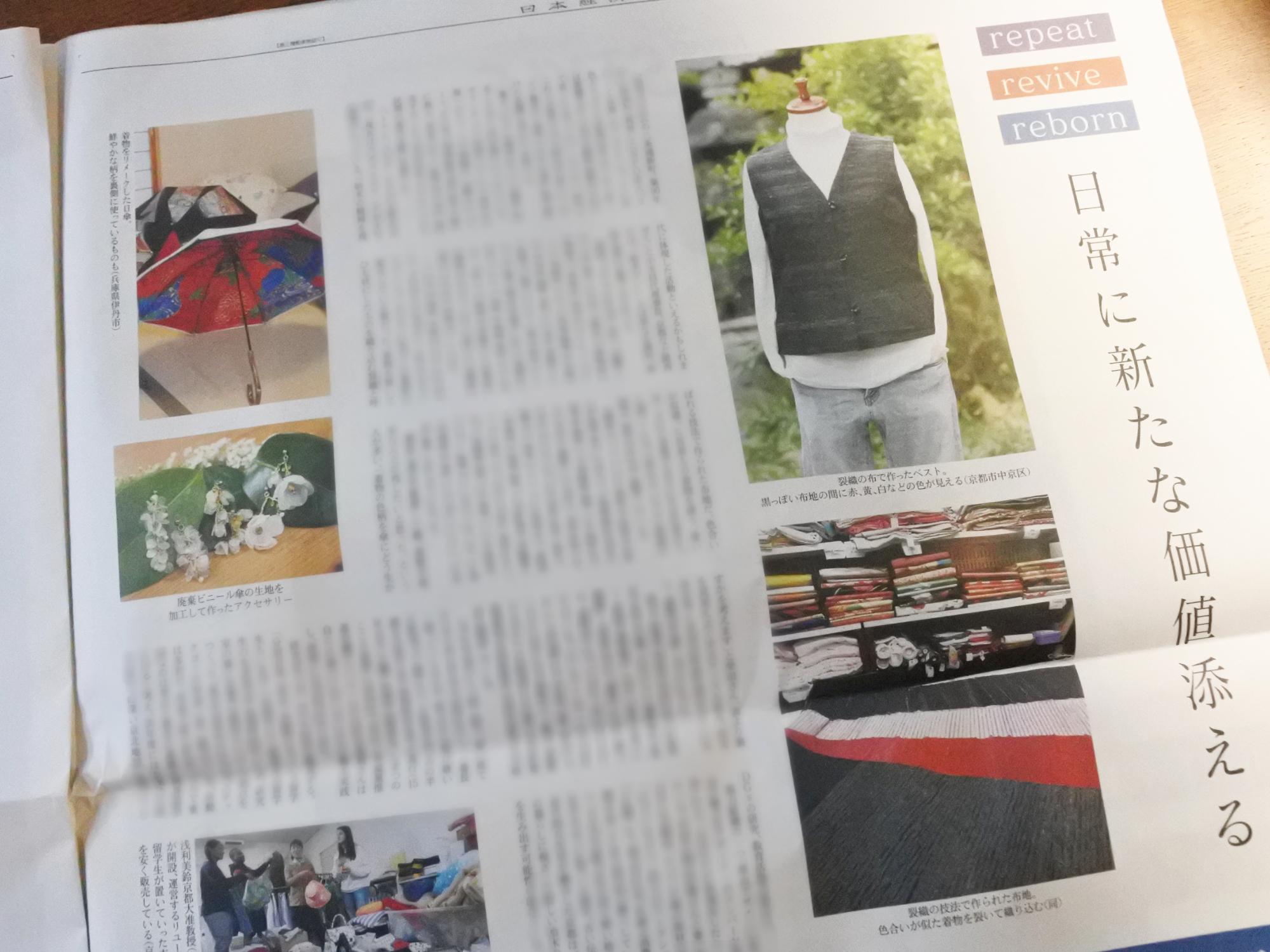 日本経済新聞にて取材記事を掲載して頂きました!