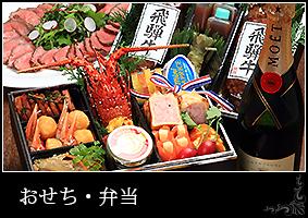 鉄板フレンチキャトルセゾンモリ_おせち料理・お弁当のご案内