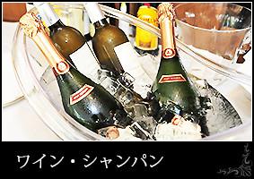 鉄板フレンチキャトルセゾンモリ_ワイン・シャンパンリスト