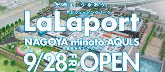 ららぽーと名古屋港 アクルス オープン