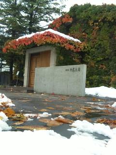 六花文庫からの初雪便り