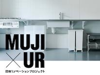 MUJI×UR団地リノベーション企画 ライター