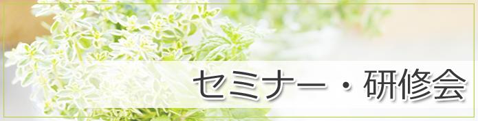 セミナー・研修会