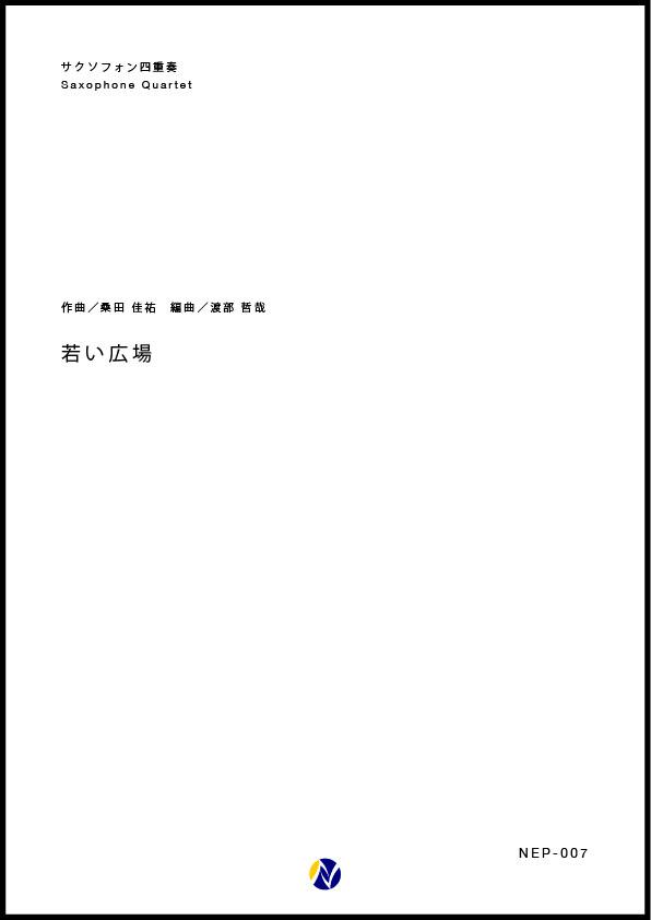 桑田 佳祐 若い 広場