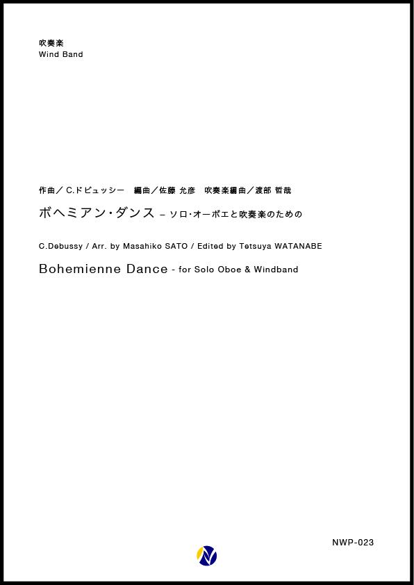 オーボエ ソロ 楽譜